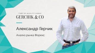 Анализ рынка Форекс с Александром Герчиком 05.06.2017