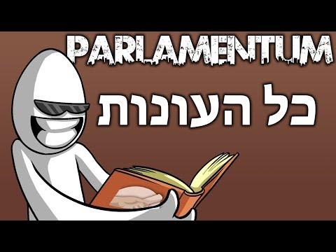 היסטוריית הפרלמנטום | מבקרים בכל העונות