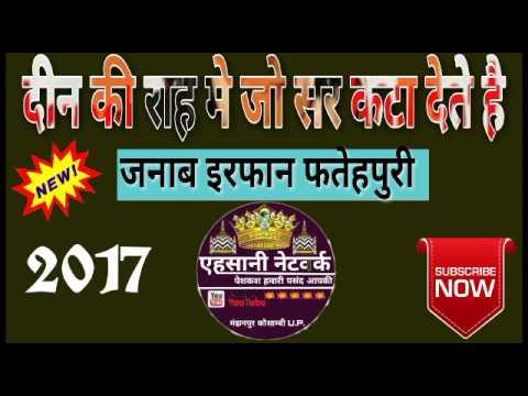 दीन की राह मे जो सर को कटा देते है.Irfan Raza fatehpuri new naat 2017