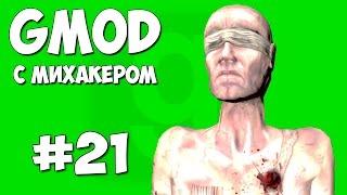 Garry's Mod с Михакером #21 - Невидимый охотник (Gmod: The Hidden)