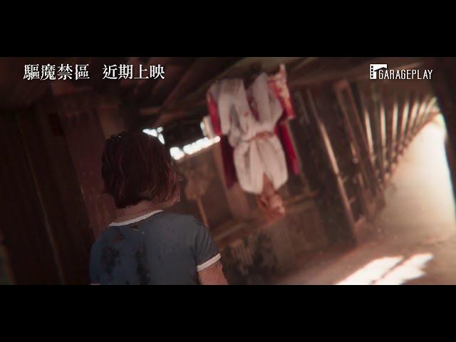 《第九禁區》導演超自然科幻懼作【驅魔禁區】Demonic 電影預告 近期上映