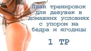 План тренировок для девушек в домашних условиях с упором на бёдра и ягодицы (1 тр)
