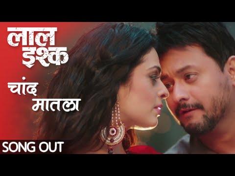 Chaand Matala  Sensational Chemistry Between Swapnil Joshi & Anjana Sukhani  Laal Ishq