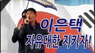 신의한수 생방송 12월 23일 / 이은택, 목숨을 걸고 자유대한 지키겠다!