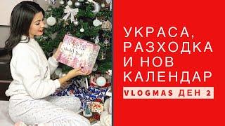 КОЛЕДНА УКРАСА И НОВ КАЛЕНДАР ❅ VLOGMAS ДЕН 2 + GIVEAWAY/НАГРАДИ