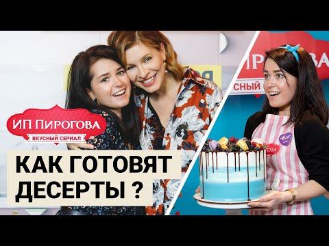 Как готовят десерты для сериала «ИП Пирогова»?