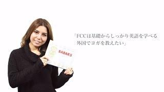 FCC英会話(福岡)・受講生インタビュー【黒木優子さん・ヨガ講師】