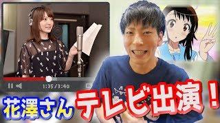 花澤香菜さんがゲストで、VTRには下野紘さん、釘宮理恵さんも出演するら...