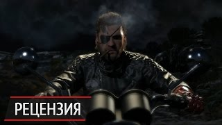 Обзор Metal Gear Solid 5 The Phantom Pain. Снейк в песочнице