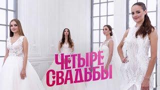 Классическая свадьба VS Стилизованная свадьба // Четыре свадьбы