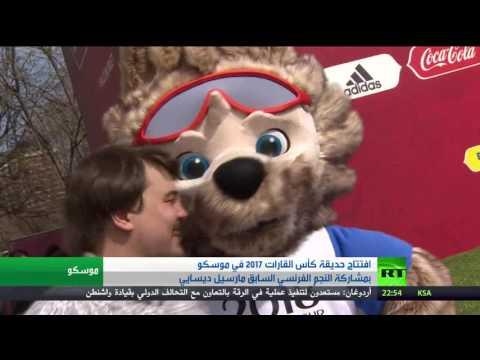 افتتاح حديقة كأس القارات في موسكو  - نشر قبل 37 دقيقة