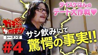 【#4 ガチンコ ザ ホルモン2】ダイスケはんデート大作戦♡亮君が依頼した2号店の助っ人が語る裏話。