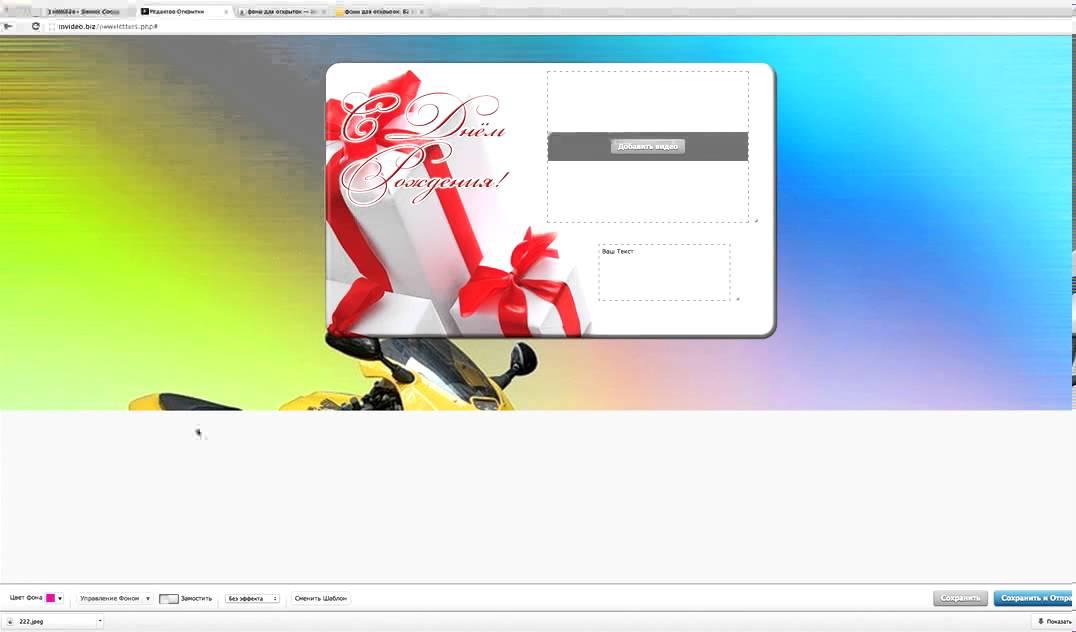 Сделать самому музыкальную открытку онлайн, открыток спб открытка