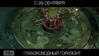 Глубоководный горизонт, 16+