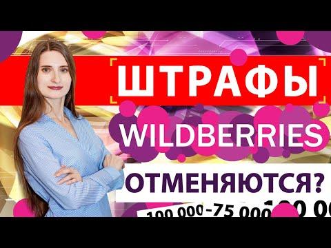 Штрафы Wildberries отменяются? Оферта и новые условия сотрудничества с Вайлдберриз.