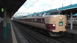 485系K-1編成 直江津駅発車