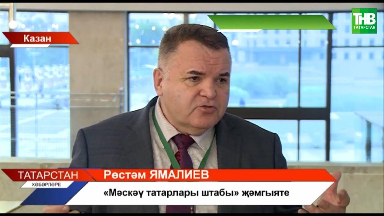 "Интервью Рустэма Ямалеева о ""Милләт җыены"" (ТНВ)"