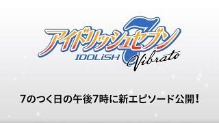 アイドリッシュセブン Vibrato | 7のつく日に公開!