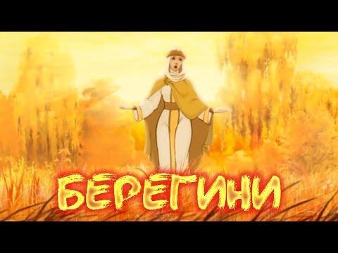 Славянская мифология - Берегини