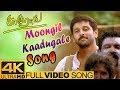 Vikram Songs | Moongil Kaadugale Video Song 4K | Samurai Tamil Movie | Harris Jayaraj
