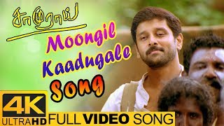 Vikram hit songs, moongil kaadugale full video song 4k from samurai tamil movie ft. vikram, anita hassanandani and jaya seal. directed by balaji sakthivel. m...
