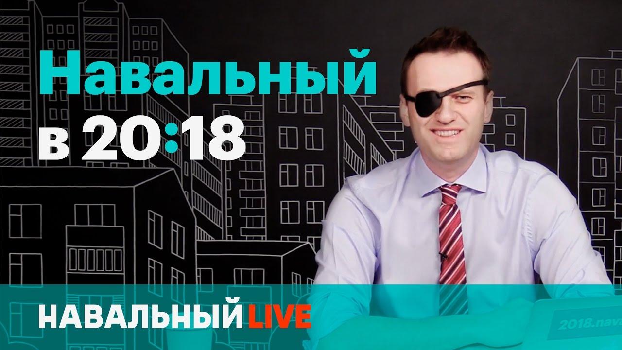 Путин боится даже одноглазого Навального