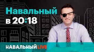 Навальный в 20:18. Эфир #003, 04.05 thumbnail