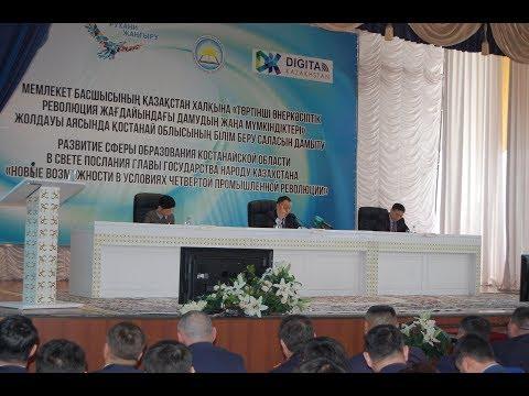 НАШ КОСТАНАЙ Аким области рекомендовал объявить выговоры, замечания руководителям образования