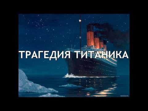 """Д/Ф """"Тревожные времена"""". 1 серия (ТРАГЕДИЯ ТИТАНИКА)"""