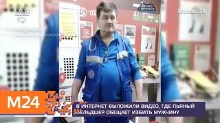 Смотреть видео В интернет выложили видео, где пьяный фельдшер обещает избить мужчину - Москва 24 онлайн