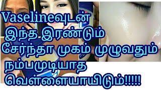 Vaselineவுடன் இந்த இரண்டும் சேர்ந்தா முகம்  நம்பமுடியாத வெள்ளையாயிடும்!!!!!!Vaseline beauty Tamil