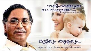 Kuttiyum Thallayum | Kuttikalude Kavithakal | V.Madhusoodanan Nair