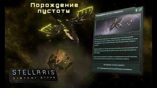 [Гайд][Stellaris Distant Stars][Левиафаны] - Всё про Порождение Пустоты / Voidspawn