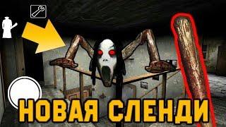 ИГРАЮ ЗА БАБУЛЮ ГРЕННИ + НОВАЯ СЛЕНДЕРИНА - Granny Insanus 2D