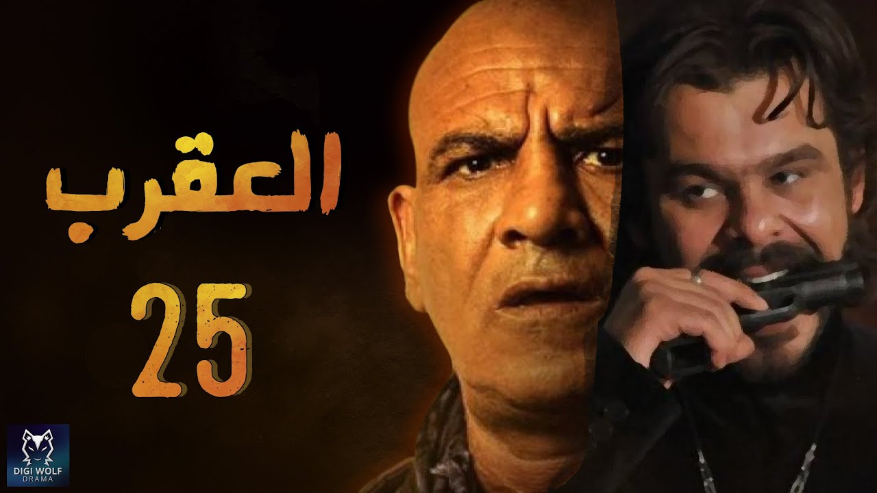 Episode 25 Al Aqrab Series الحلقة الخامسة والعشرون مسلسل العقرب Hd
