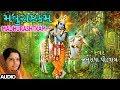 મધુરાષ્ટકમ - અનુરાધા પૌડવાલ || MADHURASHTKAM - ANURADHA PAUDWAL || TRADITIONAL SONGS