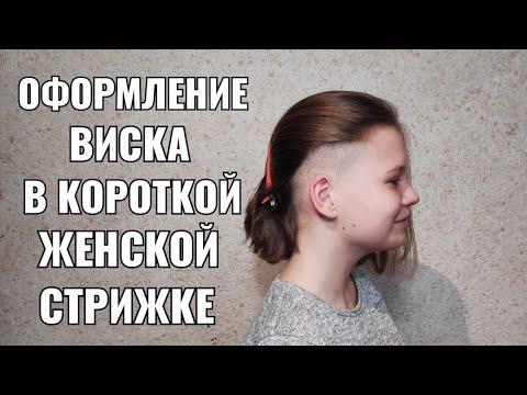Оформление виска. Women Haircut.