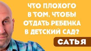 Сатья Что плохого в том чтобы отдать ребенка в детский сад Вопросы Санкт Петербург 2020
