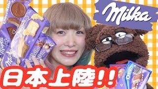 【チョコ大量】Milkaチョコレート日本上陸★食べ比べパーティー!!【海外お菓子】