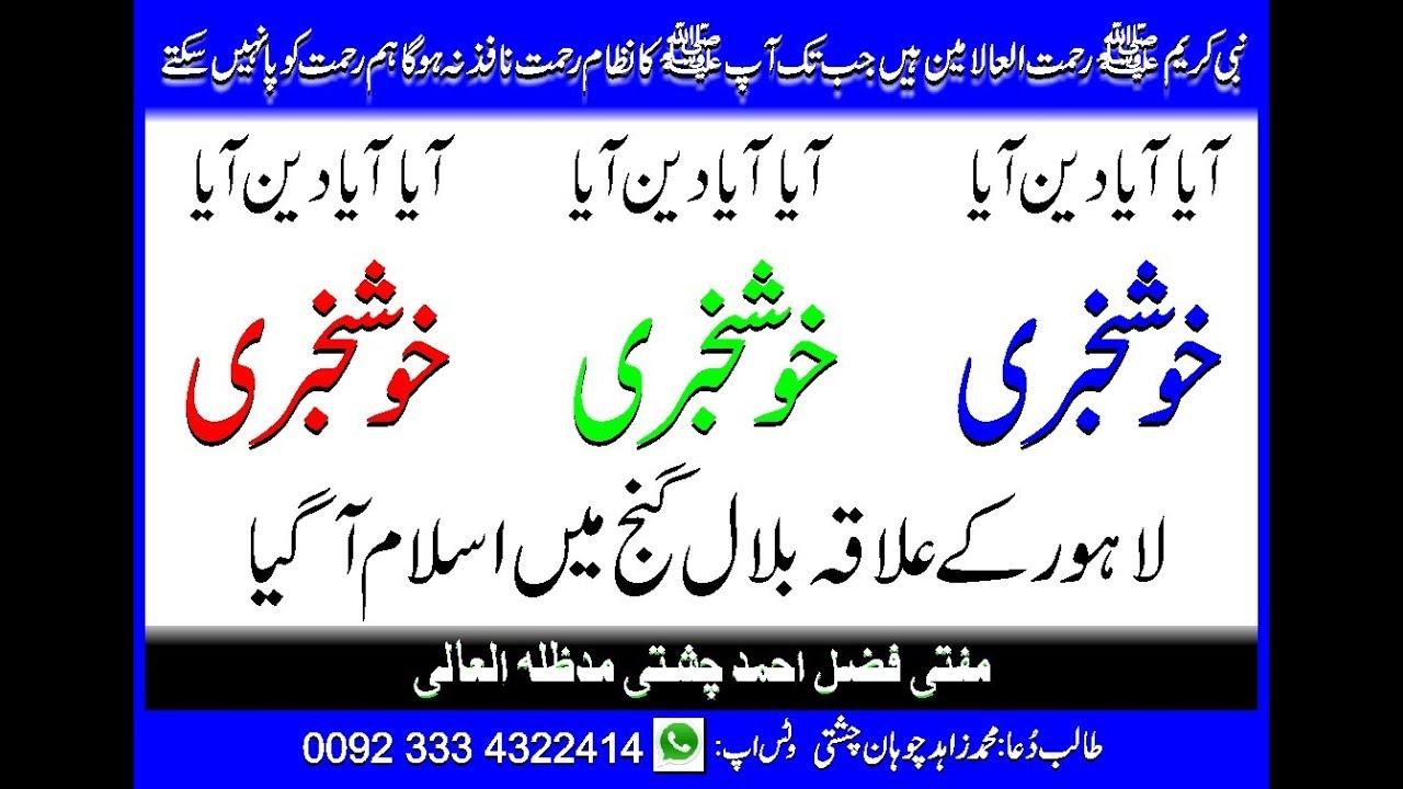 Download تحریک لیبک والوں کو خوشخبری