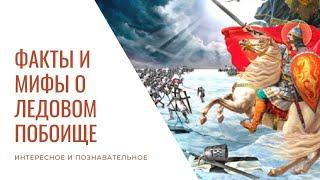 Факты и мифы о Ледовом побоище 1242 года. Личность князя Александра Невского.