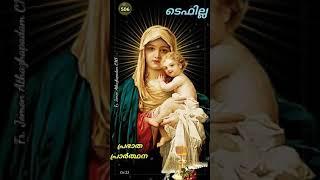 🔥Tefillah (ടെഫില്ല) 🔥Daily Morฑing Prayer Reflection🔖 Episode - 506.