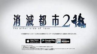 『消滅都市2』 PV第1弾
