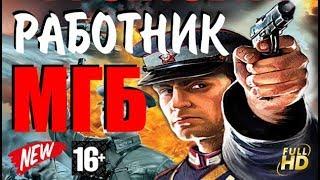 Отважный Работник МГБ про Бандитов Очень Интересный фильм 2018 HD