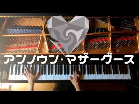 【ピアノ】アンノウン・マザーグースfeat.初音ミク/wowaka-Unknown Mother-Goose ft.Hatsune Miku/弾いてみた/Piano/CANACANA