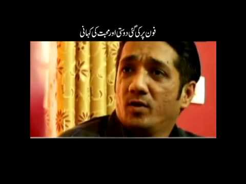 Phone Call Friendship with Girls, Pakistani Urdu Love Story, also Popular in India Hindi Viewers