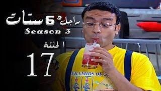 مسلسل راجل وست ستات الجزء الثالث الحلقة  17  Ragel W 6 Stat - Episode
