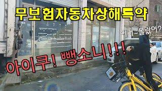 무보험자동차 상해특약 / 자동차 보험 /뺑소니사고 / …