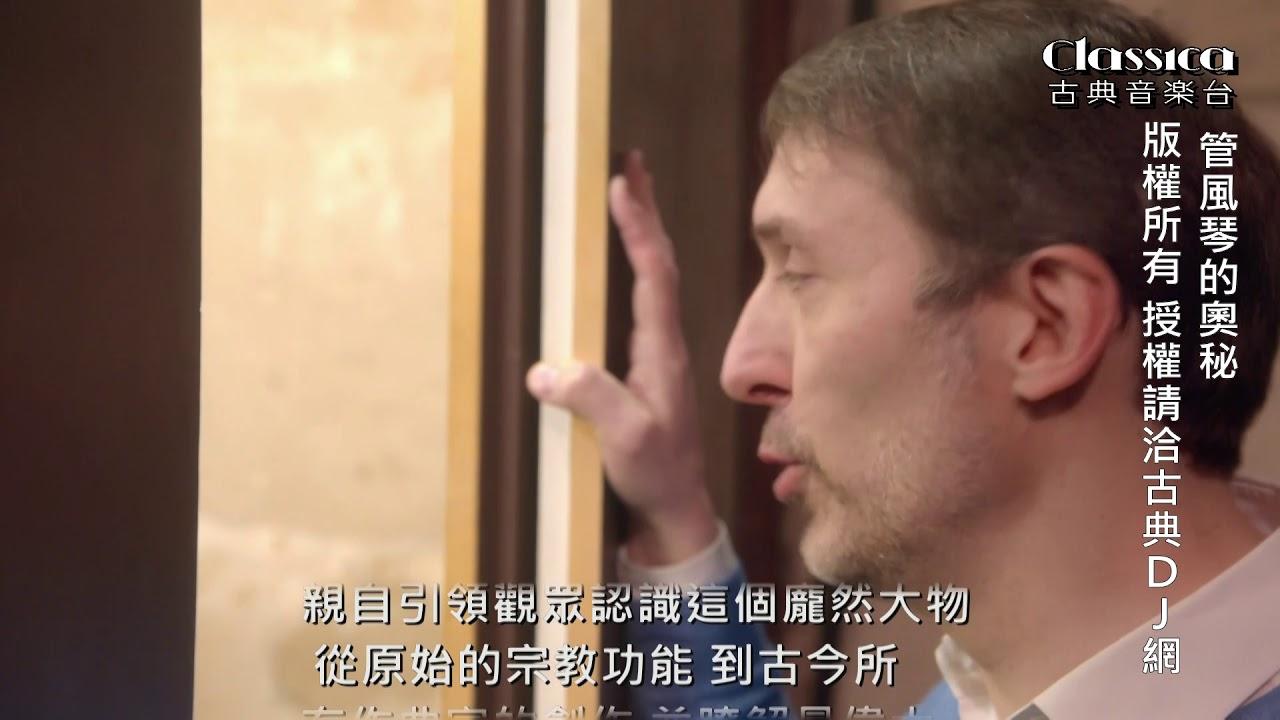 樂器之王大解謎【管風琴的奧秘】 - YouTube
