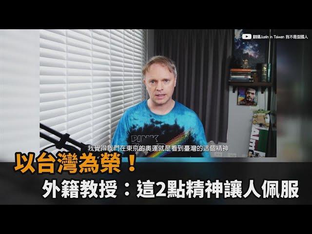 以台灣為榮!外籍教授:這2點精神讓人佩服-民視新聞